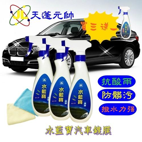 水藍寶汽機車鍍膜優惠【買3送1】免運[訂購]